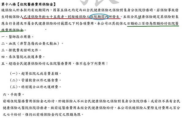 條款_6.jpg