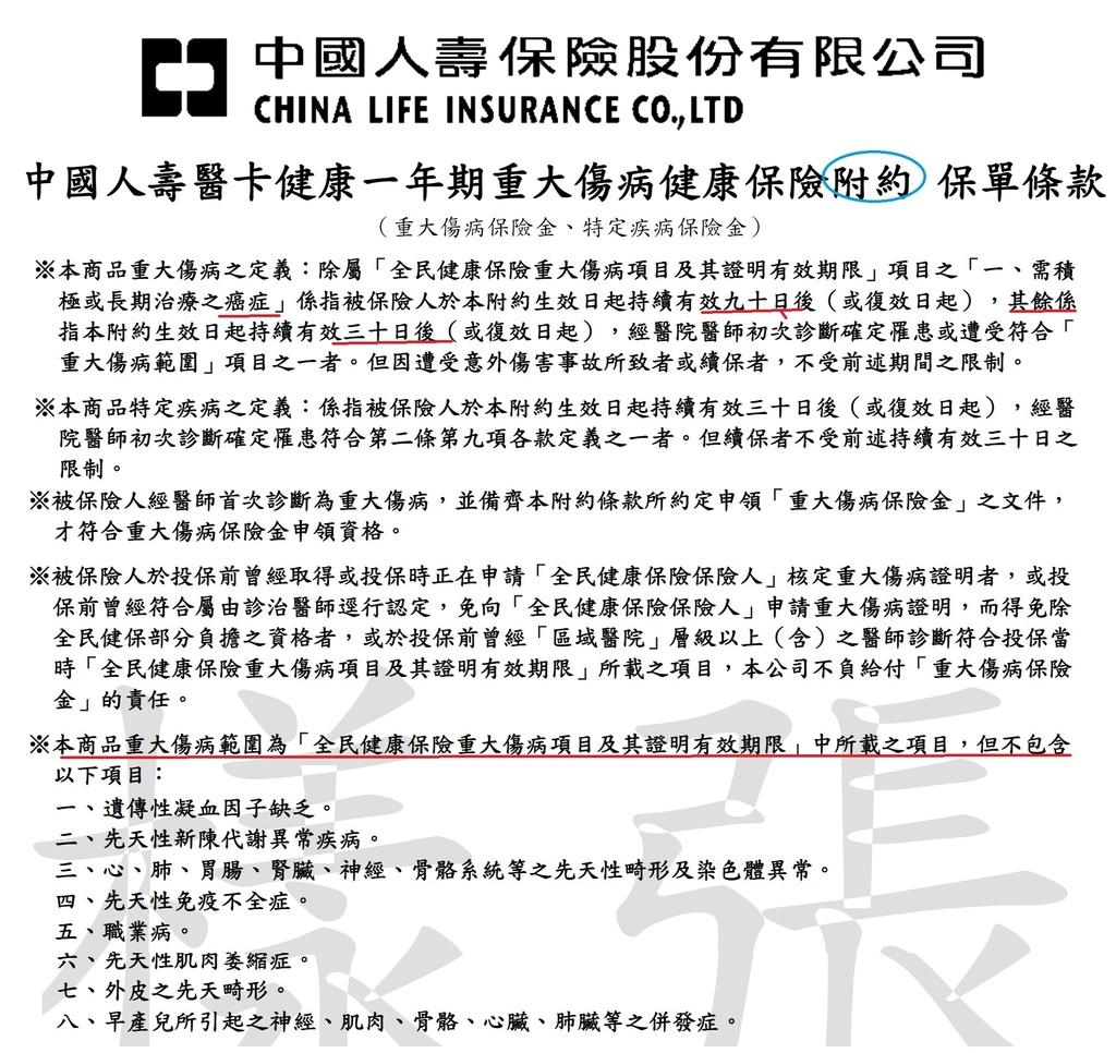 中國附約_1.jpg
