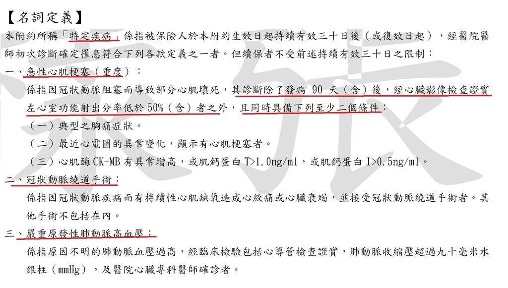 中國附約_2.jpg