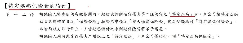 中國附約_6.jpg
