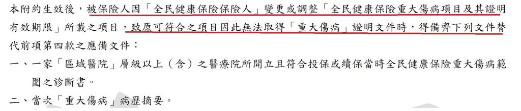 中國附約_8.jpg