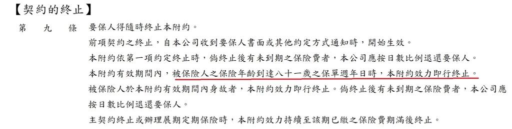 中國附約_4.jpg
