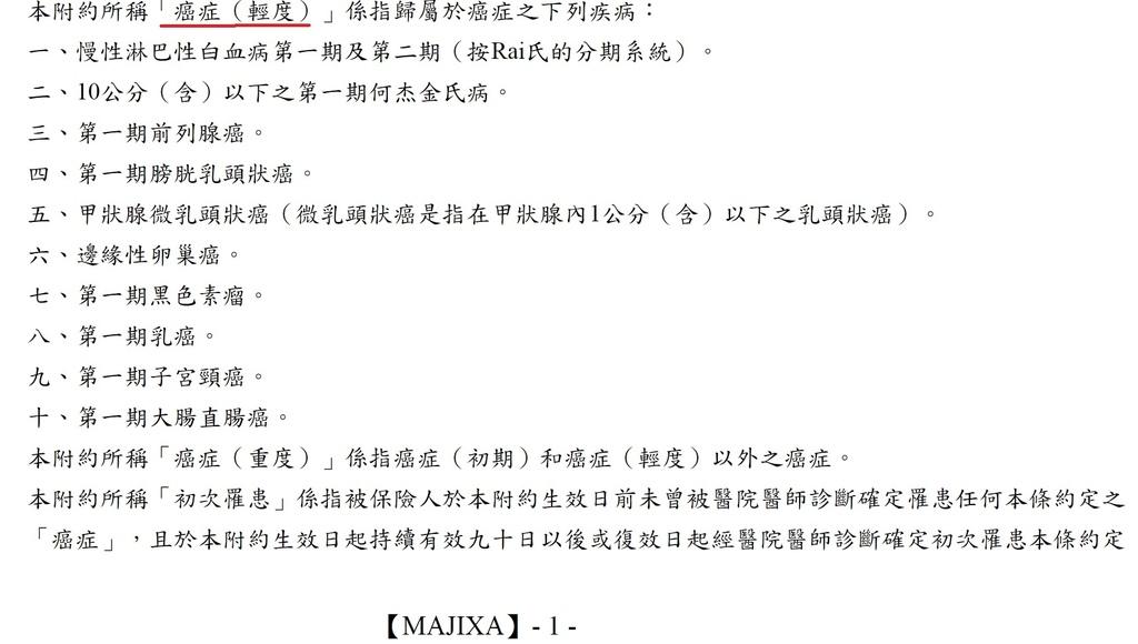 條款3.jpg