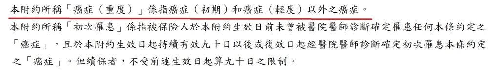 條款4.jpg
