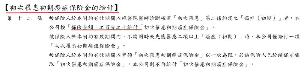 條款6.jpg