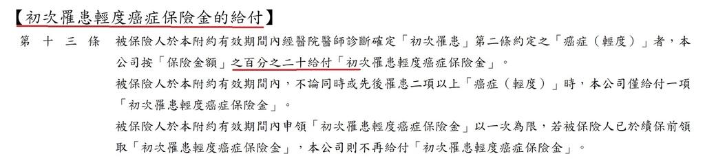 條款7.jpg