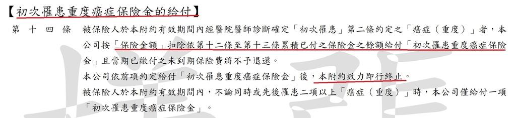 條款8.jpg