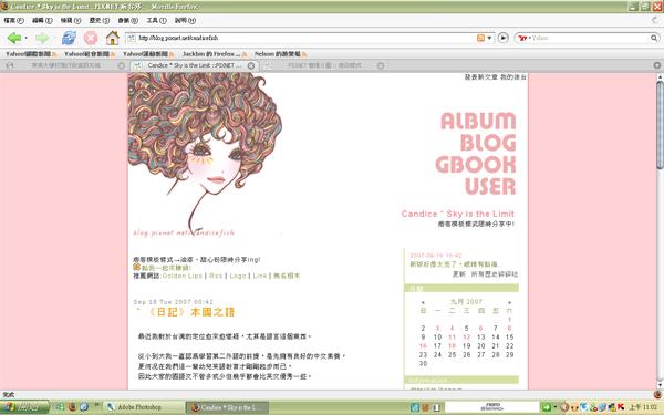 香氣Blog