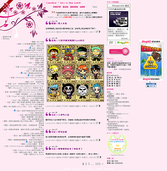 34.百萬新裳-2008生日限時禮