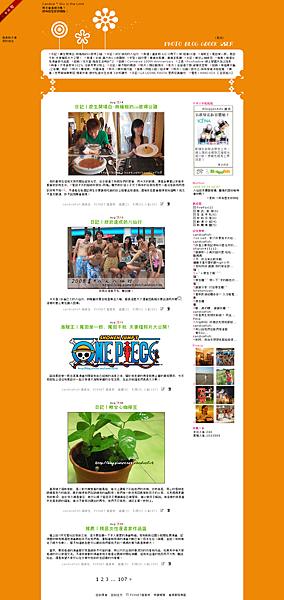 35.夏橙-2008生日限時禮.png