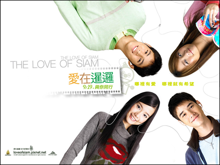 Love of Siam-Post.png