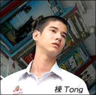 Tong.png