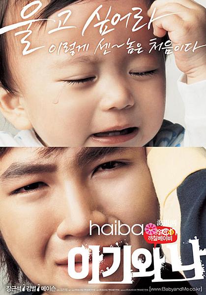 아기와 나, 嬰兒與我, 天才寶貝 (3).png