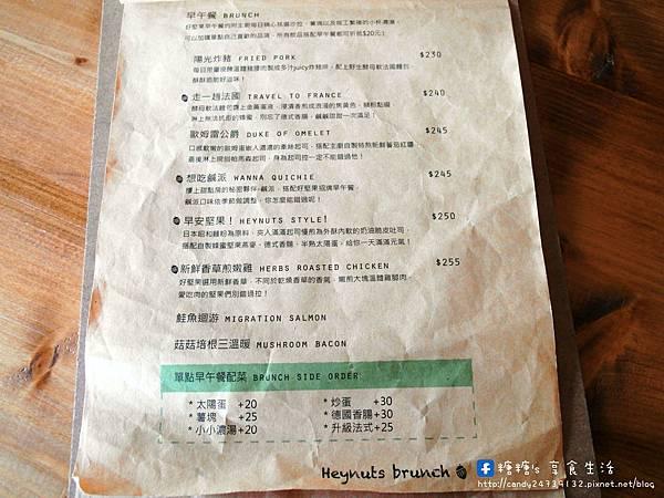 1473905617 1441451611 n - Heynuts Café 好堅果咖啡 精誠巷弄中超人氣咖啡館~沒有提前預約還吃不到!!推薦早安堅果!使用糖糖最愛的丹麥土司,切開還會牽絲呢~