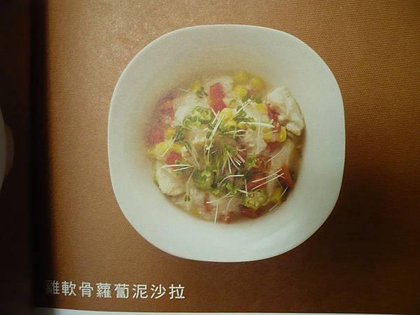 軟骨雞肉泥沙拉.JPG
