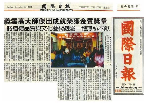 義雲高大師榮獲金質獎章將道德品質與文化藝術融為一體〈國際日報美西要聞2002年12月15日 星期日刊載〉