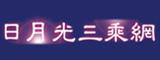 日月光三乘網.jpg