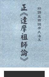 正《達摩祖師論》_仰諤益西諾布大法王.png
