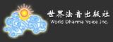 世界法音出版社.jpg
