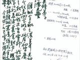 第三世多杰羌佛雲高益西諾布不收供養之實例(義雲高).jpg