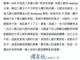 密宗大師義雲高拒收巨額供養 引來涉嫌.jpg