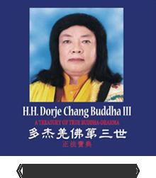 多杰羌佛第三世.png