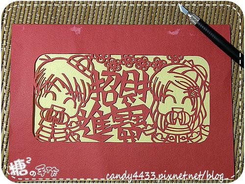 紙雕-招財進寶01