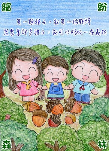 繽紛森林1_副本