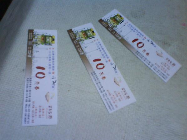 235巷義大利麵 - 10元券