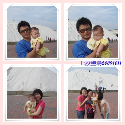 七股鹽場20091010.jpg