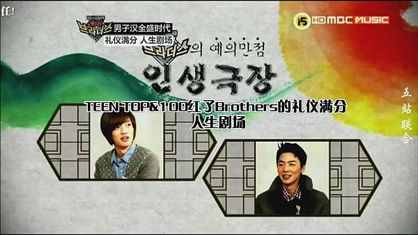 【五站 合中字】130104 TEEN TOP  100%的紅了Brothers EP11 - YouTube[22-53-50]