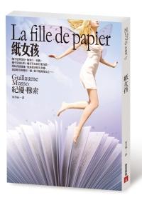 紙女孩.jpg