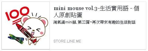 mini mouse 3