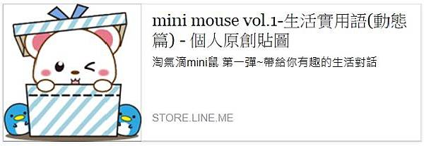 mini mouse vol.1 action