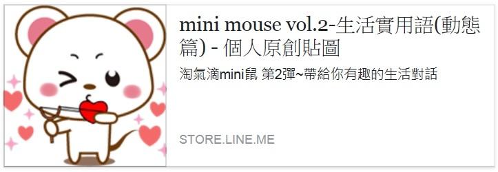 mouse vol2