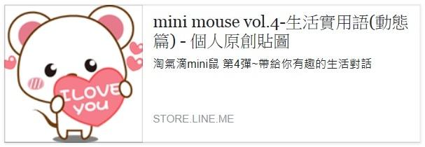 mini mouse action 4