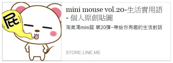 mini mouse 20