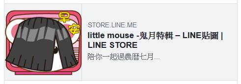 little mouse -鬼月特輯