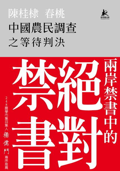 中國農民調查之等待判決.jpg