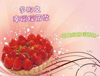 多那之-鮮莓派1.jpg
