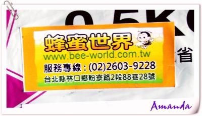 蜂蜜世界-龍眼蜂蜜.jpg