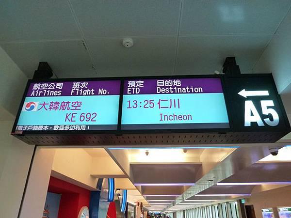 出境的登機門