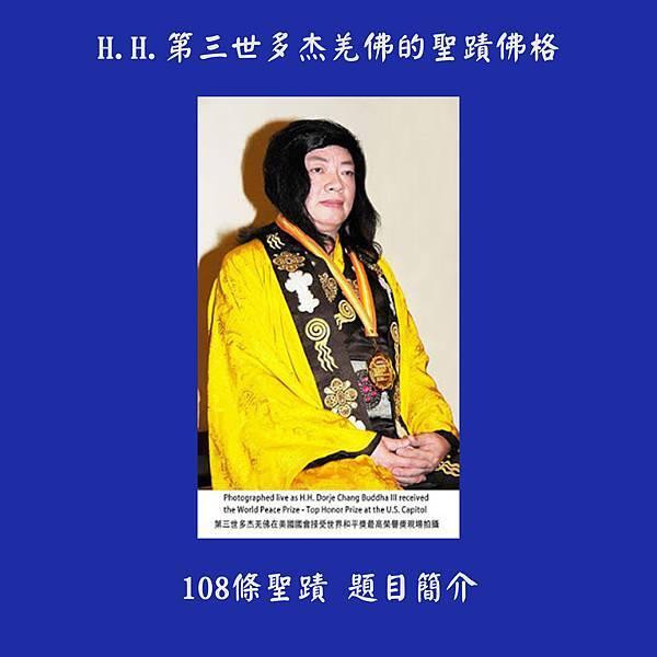 H.H.第三世多杰羌佛(義雲高)H.H. Dorje Chang Buddha III