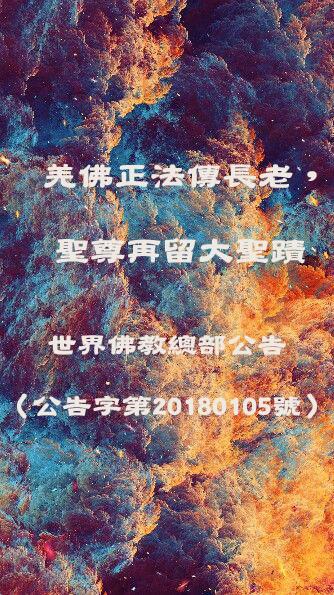 第三世多杰羌佛(義雲高)H.H. Dorje Chang Buddha III