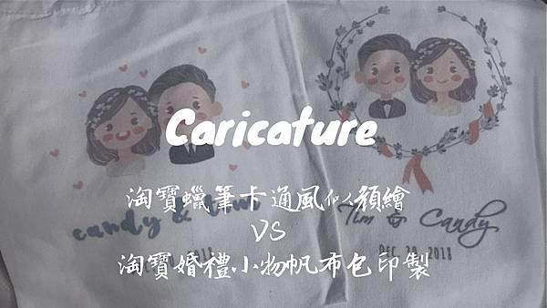淘寶蠟筆卡通風似顏繪 VS 淘寶婚禮小物帆布包印製.jpg