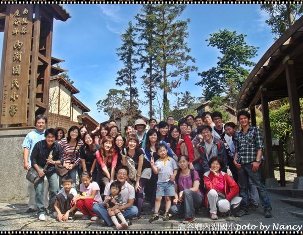 內湖國小團體照