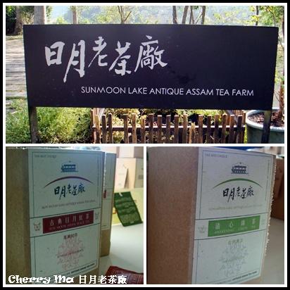 日月老茶廠III(幾乎人人都有買啦XD)
