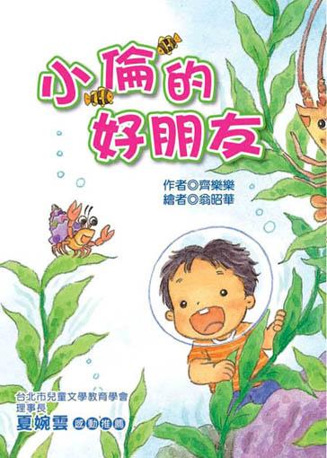 _小倫的好朋友彩圖 封面.jpg