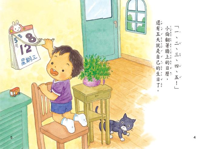 _小倫的好朋友彩圖a03.jpg