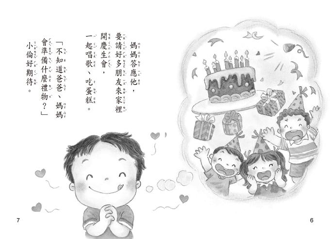 _小倫的好朋友彩圖a04.jpg